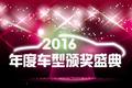 2016年度车型颁奖盛典