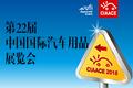 第22届中国国际汽车用品展览会 汽车美容服务连锁暨洗车展览会