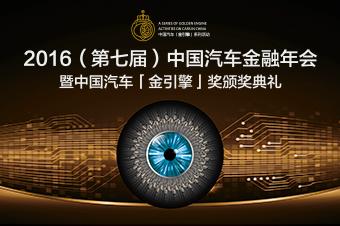 2016(第七届)中国汽车金融年会