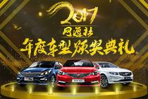 2017年度车型颁奖典礼