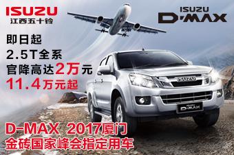 江西五十铃D-MAX