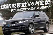 经济性还是行驶舒适性 试路虎揽胜V6版