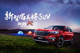 一汽奔腾SENIA R9 新智尚美好SUV