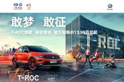一汽-大众T-ROC探歌 自信登场