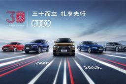 2018年一汽-大众奥迪三十周年购车盛惠