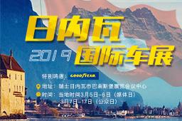 网通社直击2019日内瓦车展