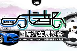 2019 成都车展