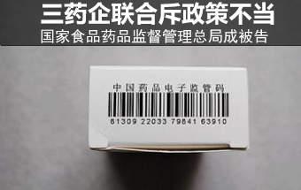 药店诉食药监续:三上市公司联合声明斥政策不当