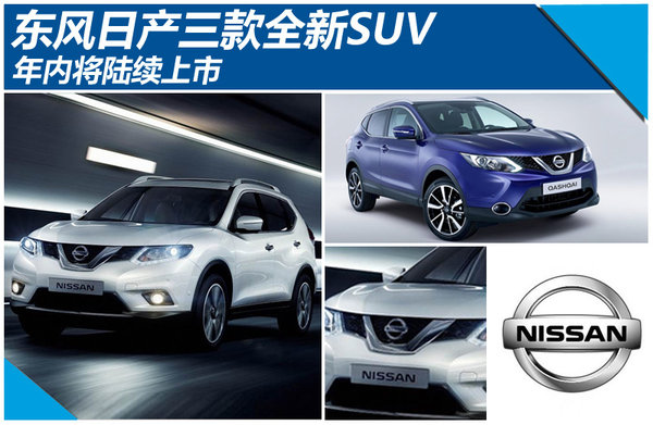 东风日产三款全新SUV 年内将陆续上市高清图片