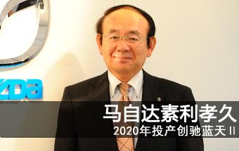马自达素利孝久:2020年投产创驰蓝天Ⅱ