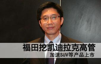 福田挖凯迪拉克高管 加速SUV等产品上市