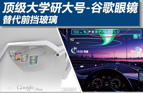 """其将汽车前风挡玻璃整体应用""""增强现实(ar)""""技术,将其变成显示屏,可"""