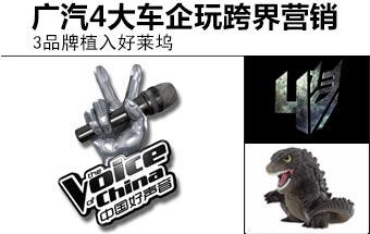 广汽4大车企玩跨界营销 3品牌植入好莱坞