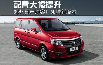 郑州日产帅客1.6L增新版本 配置大幅提升
