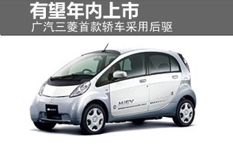 广汽三菱首款轿车采用后驱 有望年内上市