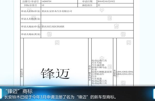 根据长安铃木制定的规划,长安铃木将每年至少推出一款新车;高清图片