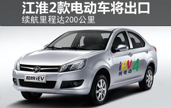 江淮2款电动车将出口 续航里程达200km