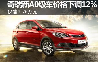 奇瑞新A0级车价格下调12% 仅售4.75万元