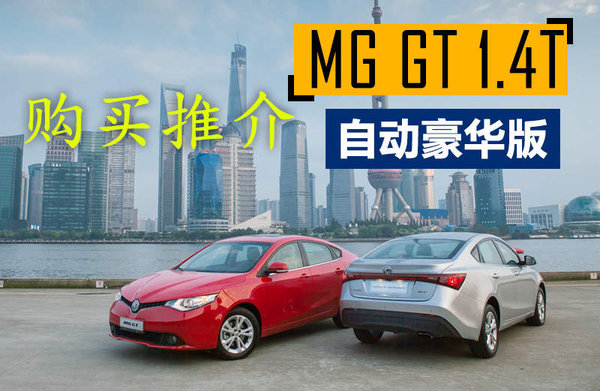 【图文】向往激情 购车首选MG GT 1.4T自动豪华版