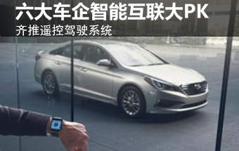 六大车企智能互联大PK 齐推遥控驾驶系统