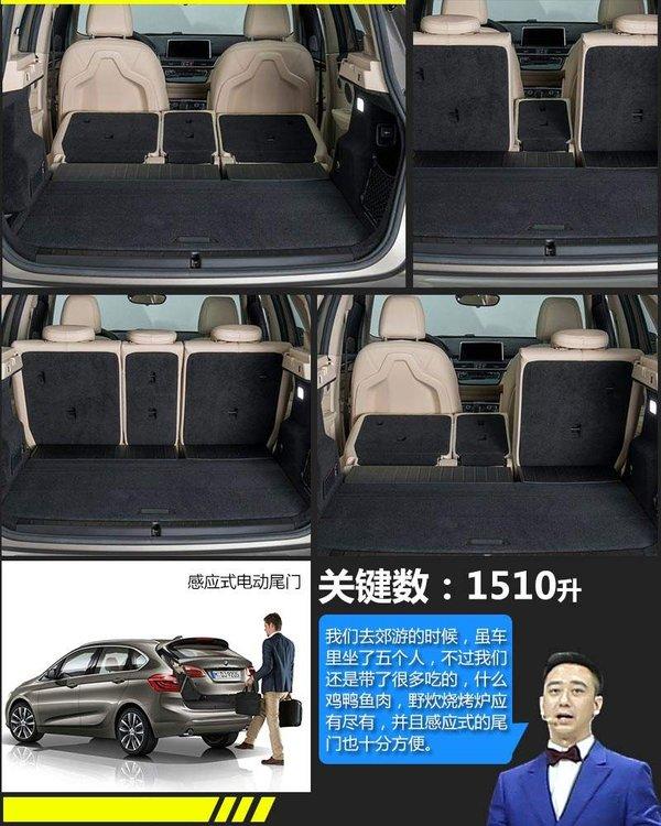 1510:行李箱容积最多可达到1510l