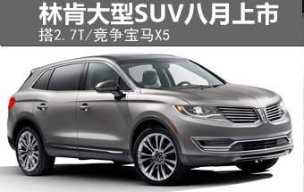 林肯大型SUV八月上市 搭2.7T/竞争宝马X5-林肯 文章 TOM汽车广场高清图片