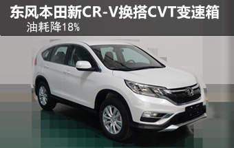 东风本田新CR-V换搭CVT变速箱 油耗降18%-东风本田 文章高清图片