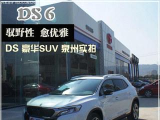 驭野性愈优雅 DS6豪华SUV 泉州新车实拍