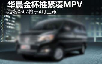 华晨金杯推紧凑MPV/定名X50 将于4月上市