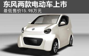 东风两款电动车上市 最低售价15.98万元