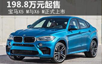 宝马X5 M与X6 M正式上市 198.8万元起售