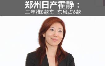 郑州日产霍静:三年推8款车 东风占6款