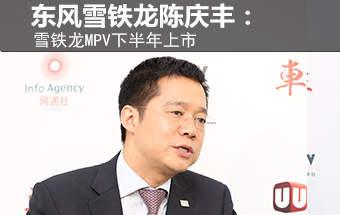 东风雪铁龙陈庆丰:雪铁龙MPV下半年上市