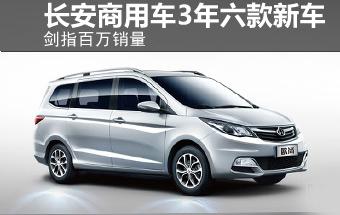 长安商用3年六款新车 覆盖大/中/小级别