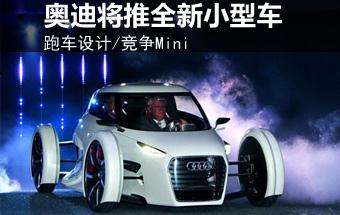 奥迪全新城市通勤车 跑车设计/竞争Mini