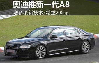 奥迪推新一代A8 增多项新技术/减重200kg
