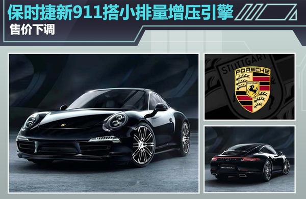 保时捷新911将搭小排量增压引擎 售价下调高清图片