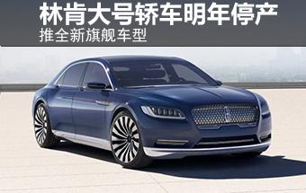 林肯大号轿车明年停产 推全新旗舰车型