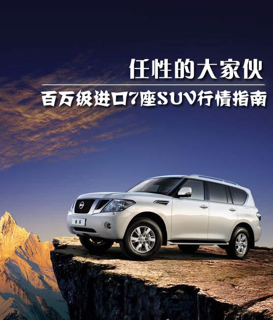 30万价位买7座的MPV还是买7座的SUV?