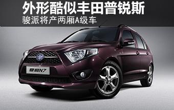 骏派将产两厢A级车 外形酷似丰田普锐斯