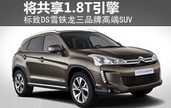 标致DS雪铁龙三品牌SUV 将共享1.8T引擎