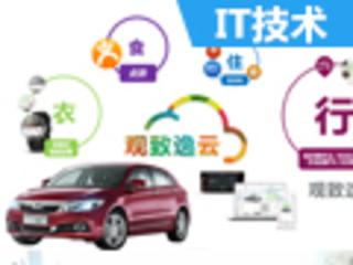 观致车载互联系统-将升级 有望年底发布