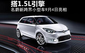 名爵新跨界小型车9月4日发布 搭1.5L引擎