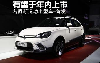 名爵新运动小型车-首发 有望于年内上市