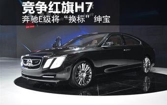"""奔驰E级将""""换标""""绅宝 竞争红旗H7(图)"""