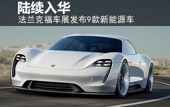 法兰克福车展发布9款新能源车 陆续入华