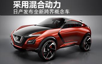 日产发布全新跨界概念车 采用混合动力