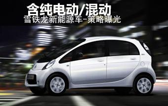 雪铁龙新能源车-策略曝光 含纯电动/混动