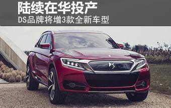 DS品牌将增3款全新车型 将陆续在华投产