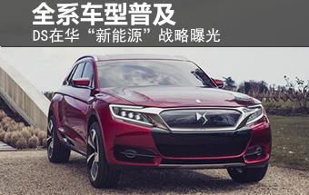 "DS在华""新能源""战略曝光 全系车型普及"